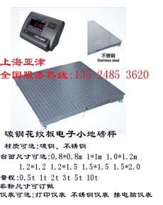 温江3T电子磅