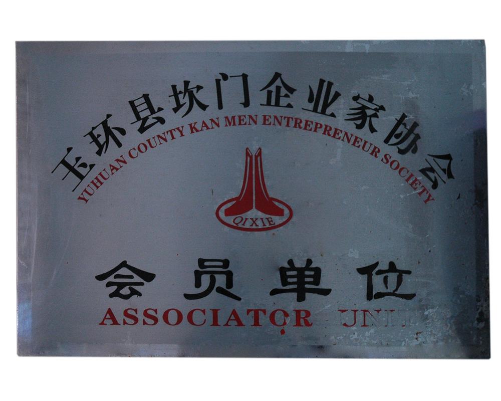 玉环县坎门企业家协会会员单位