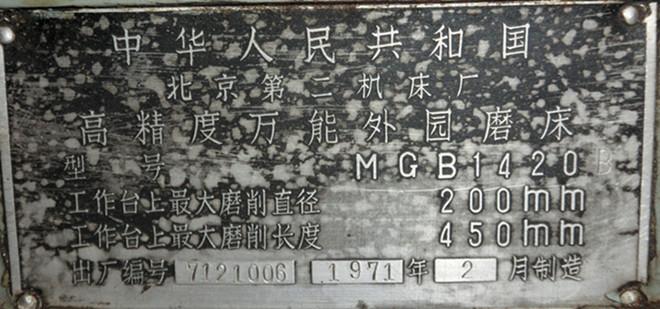 mgb1420b高精度万能外圆磨床