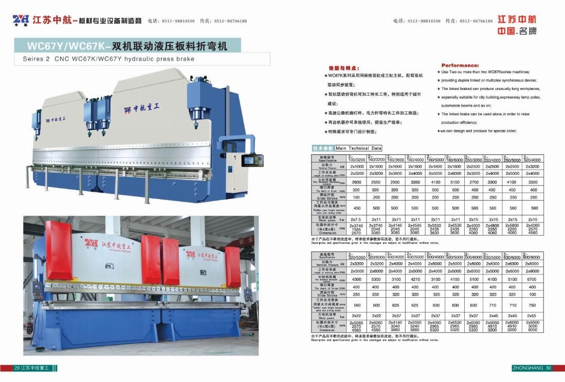 wc67y/wc67k-双机联动液压板料折弯机图片