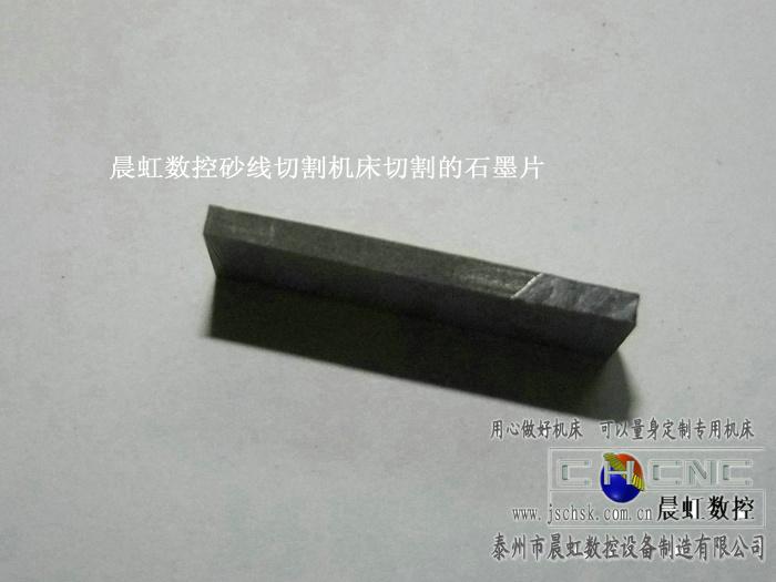 数控线锯机切割的石墨片