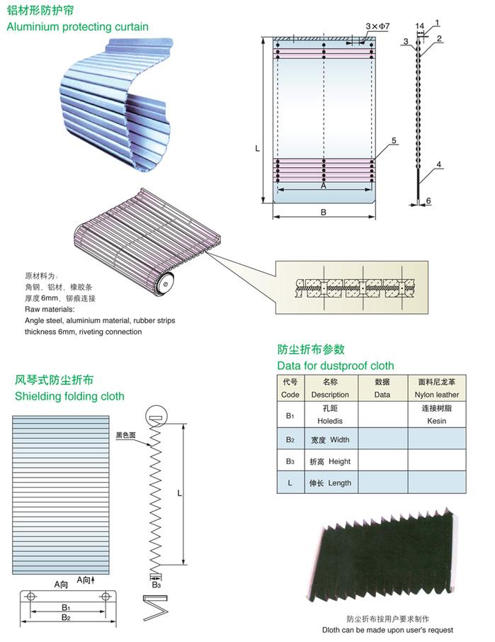齐齐哈尔机床铝型防护帘生产厂