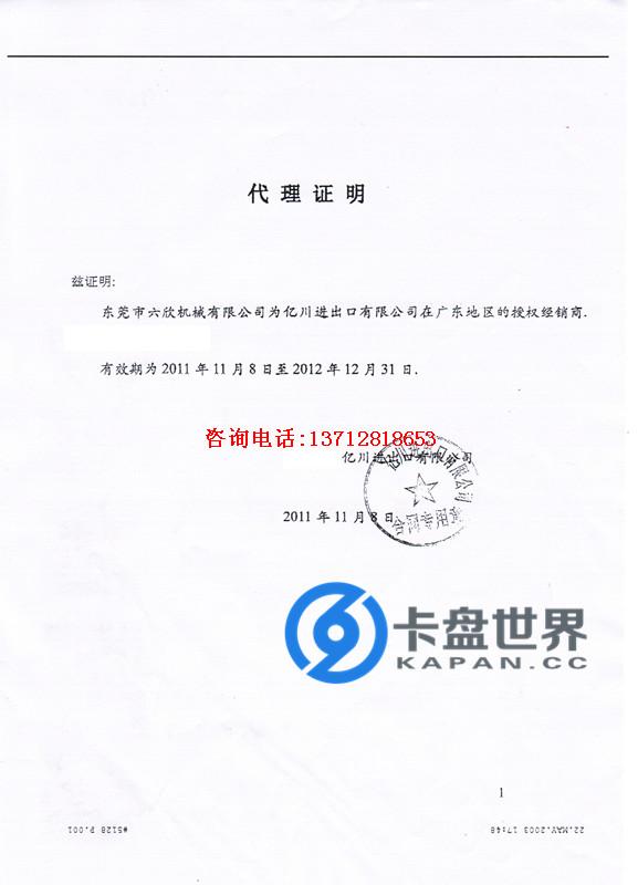 台湾亿川卡盘代理证明