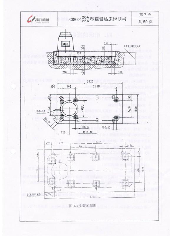 80液压摇臂钻地基图-沈阳中捷机型z3080大型摇臂钻床价格图片