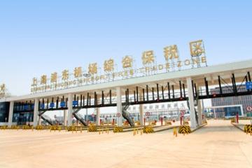 综合保税区_上海浦东机场综合保税区